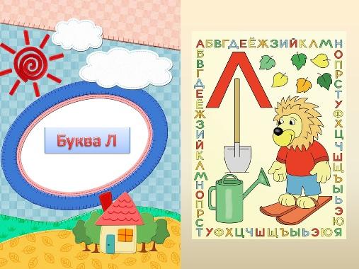 Буква и звук х, х – презентация для урока обучения грамоте в 1.