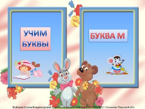 презентация изучение буквы и 1 класс школа россии