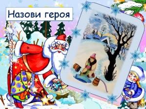 Презентации сказки новый год в