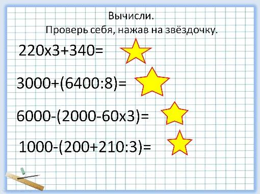 Устный Счет по Математике для Дошкольников Презентация
