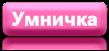 Сайт учителя начальных классов Бойковой О.В.